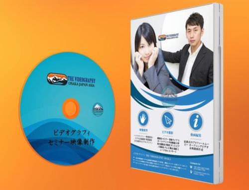 Webセミナー Eラーニング オンライン講座のビジネスDVDジャケットデザイン