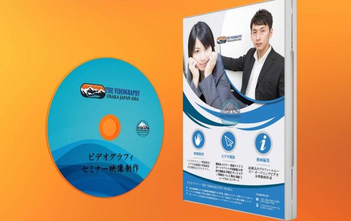 ビジネス用DVDデザイン@大阪 東京