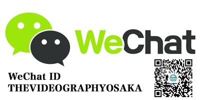WeChatでの連絡・映像制作 動画配信 映像撮影 DVD制作・ビデオグラフィ