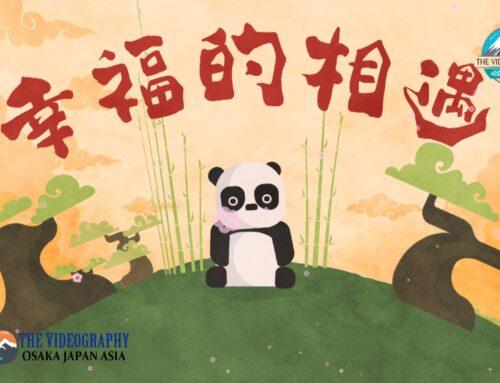 祝你新年好! 中国 旧正月 春節 春节 2019年 平成31年 亥年の新年オープニングムービー