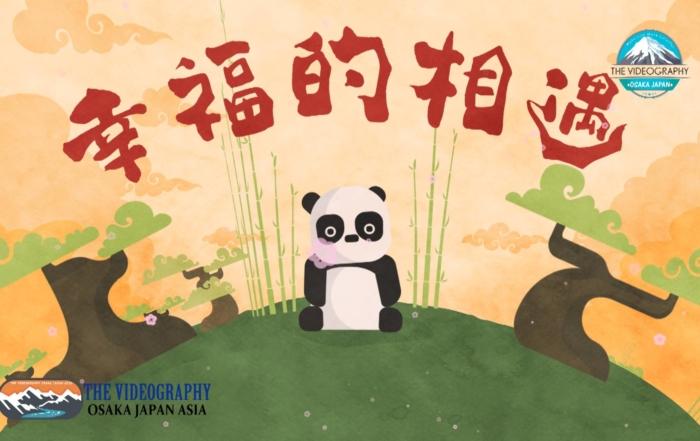 祝你新年好! 中国 旧正月 春節 春节 2019 亥年の新年 オープニングムービー