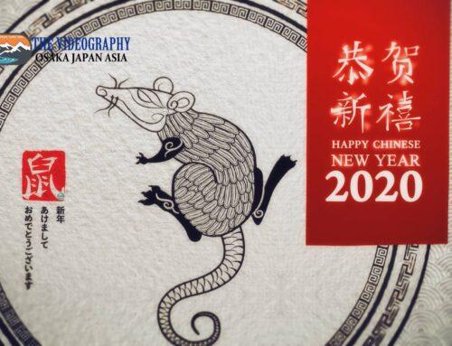 祝你新年好! 中国 旧正月 春節 春节 2020年 令和2年 子年の新年オープニングムービー