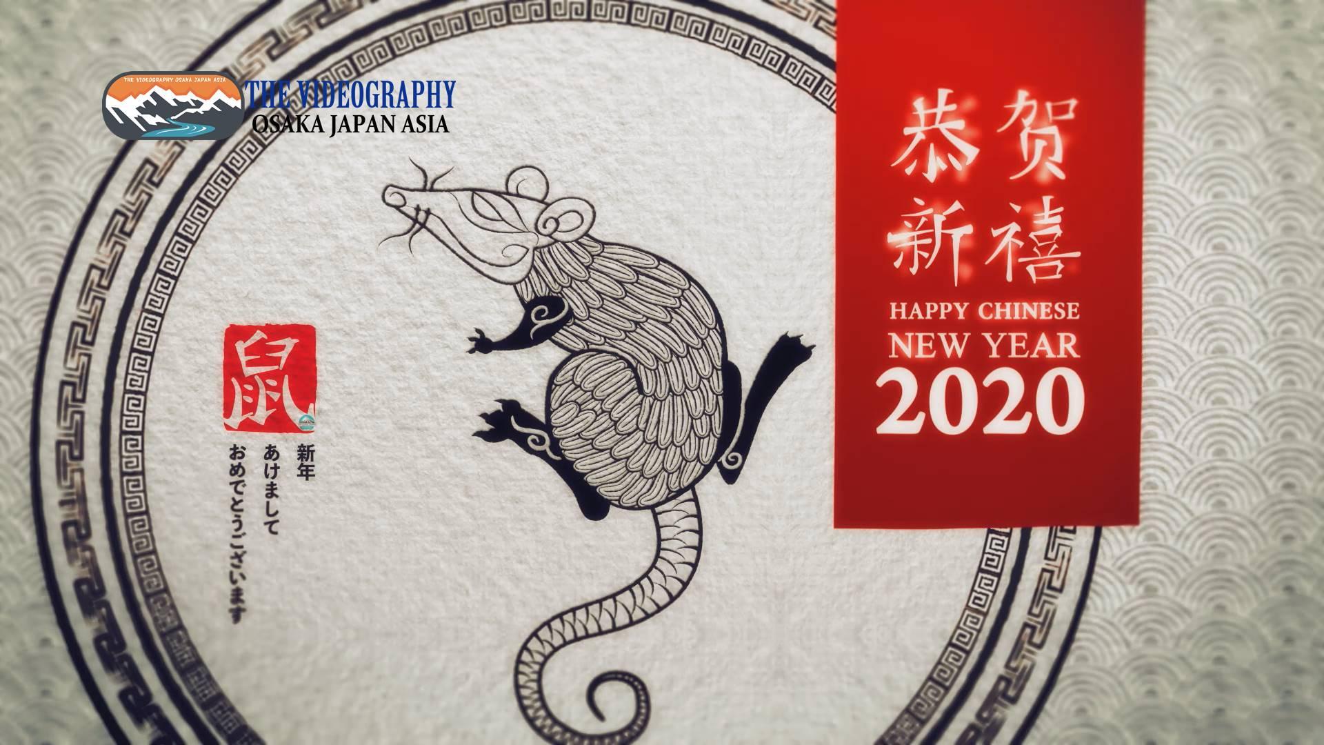 祝你新年好! 中国 旧正月 春節 春节 2020年 令和2年 子年の新年オープニングムービー Happy Chinese New Year 2020 Reiwa 2.  The Year of the Rat. 2020年 令和2年の干支は子年(ねずみどし)。 Lunar New Year 2020. 中国旧正月・春節は2020年 令和2年 1月25日 土曜日。 VG Philosophy  Trek the Right Way!  Your Friendly Neighborhood, THE VIDEOGRAPHY  正しい道を歩め  あなたの親愛なる隣人 ビデオグラフィ.  THE VIDEOGRAPHY OSAKA, JAPAN, ASIA / ビデオグラフィ 大阪市 東京都 横浜市 名古屋市 神戸市 京都市 奈良市 福岡市 広島市 日本 アジア。 ビデオグラフィ - 映像制作 ビデオ撮影 映像編集 プロモーションビデオ YouTube動画 PV PR映像 ライブ配信/動画ストリーミング配信代行 ネット番組制作 イベントDVD作成 動画コマース/デジタル動画マーケティング フォトスライドショー/フォトムービー作成  Produced by Videographer/ビデオグラファー・Video Journalist ビデオジャーナリスト 映像クリエイター 動画エディター。  ダンス発表会 ピアノ演奏会 舞台 演劇 ミュージカル セミナー 講演会 インタビュー 運動会  スポーツイベント ライブ プロダクトローンチやブランディング動画 プレゼンテーションのプロモーション用YouTube動画制作から、幼稚園 小学校の入学式 卒業式や音楽ライブの映像制作/出張ビデオ撮影を承ります。 結婚式(挙式 披露宴 二次会 パーティー)のプロフィールムービー オープニングビデオ 生い立ち動画 サプライズビデオレター 余興ムービーや誕生日など各イベント用写真スライドショー動画制作/映像編集なども対応致します。 【対応エリアは47都道府県】 東京都 大阪府大阪市 神奈川県横浜市 千葉県 愛知県名古屋市 北海道札幌市 福岡県博多市 青森県 岩手県盛岡市 宮城県仙台市 秋田県 山形県 福島県 茨城県水戸市 栃木県宇都宮市 群馬県前橋市 埼玉県 新潟県 富山県 石川県金沢市 福井県 山梨県 長野県松本市 岐阜県 静岡県 三重県津市 滋賀県大津市 京都府京都市 兵庫県神戸市 奈良県 和歌山県 鳥取県 島根県松江市 岡山県 広島県 山口県 徳島県徳島市 香川県高松市 愛媛県松山市 高知県高知市 佐賀県 長崎県 熊本県 大分県 宮崎県 鹿児島県 沖縄県那覇市 石垣島 西表島 八重山諸島