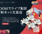 ZOOMをホームページに組み込む・パスワード付でZOOMを課金化