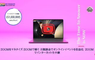 ZOOMの有料アカウント(Pro プロアカウント以上)のライブ配信機能(カスタムライブストリーム配信機能)で課金 有料配信 決済システム導入が可能。 ZOOM Pro Account × Video Webinar × AWS Amazon Web Services × VGSTUDIO Paid Livestream Platform During the Coronavirus Outbreak:Livestream ZOOM + AWS Elemental MediaLive + Videography LIVE + Monetize